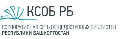 Корпоративная сеть общественных библиотек Башкортостана