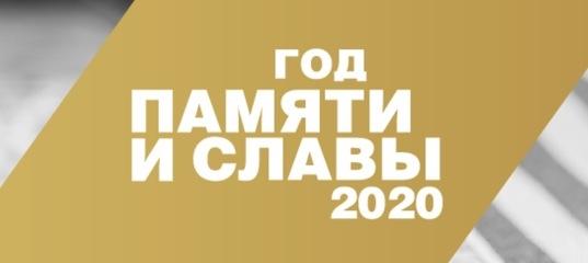 2019 Год Памяти и Славы